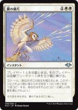 翼の破片/Wing Shards 【日本語版】 [MH1-白U]
