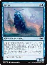 凍て虫/Chillerpillar 【日本語版】 [MH1-青C]《状態:NM》