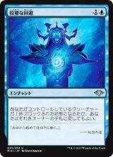 狡猾な回避/Cunning Evasion 【日本語版】 [MH1-青U]