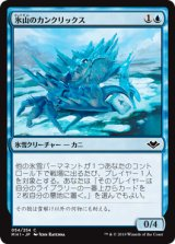 氷山のカンクリックス/Iceberg Cancrix 【日本語版】 [MH1-青C]