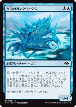 画像1: 氷山のカンクリックス/Iceberg Cancrix 【日本語版】 [MH1-青C]