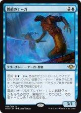 霧組のナーガ/Mist-Syndicate Naga 【日本語版】 [MH1-青R]
