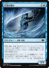 月刃の忍び/Moonblade Shinobi 【日本語版】 [MH1-青C]