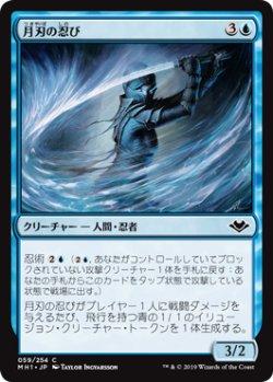 画像1: 月刃の忍び/Moonblade Shinobi 【日本語版】 [MH1-青C]