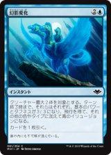 幻影変化/Phantasmal Form 【日本語版】 [MH1-青C]