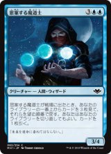 思案する魔道士/Pondering Mage 【日本語版】 [MH1-青C]《状態:NM》