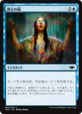 啓示の雨/Rain of Revelation 【日本語版】 [MH1-青C]《状態:NM》