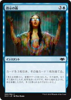 画像1: 啓示の雨/Rain of Revelation 【日本語版】 [MH1-青C]
