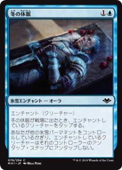 画像1: 冬の休眠/Winter's Rest 【日本語版】 [MH1-青C]