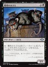 墓所のネズミ/Crypt Rats 【日本語版】 [MH1-黒U]