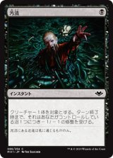 汚涜/Defile 【日本語版】 [MH1-黒C]《状態:NM》