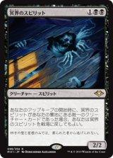 冥界のスピリット/Nether Spirit 【日本語版】 [MH1-黒R]