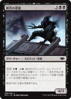 画像1: 新月の忍者/Ninja of the New Moon 【日本語版】 [MH1-黒C]