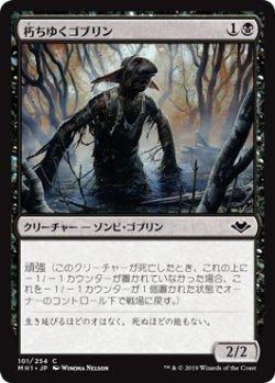画像1: 朽ちゆくゴブリン/Putrid Goblin 【日本語版】 [MH1-黒C]