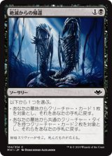 絶滅からの帰還/Return from Extinction 【日本語版】 [MH1-黒C]《状態:NM》
