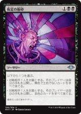 仮定の粉砕/Shatter Assumptions 【日本語版】 [MH1-黒U]