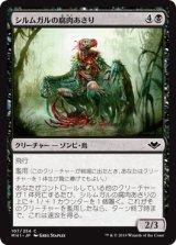 シルムガルの腐肉あさり/Silumgar Scavenger 【日本語版】 [MH1-黒C]《状態:NM》