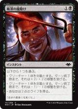 梅澤の魔除け/Umezawa's Charm 【日本語版】 [MH1-黒C]《状態:NM》