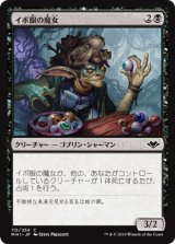 イボ眼の魔女/Warteye Witch 【日本語版】 [MH1-黒C]