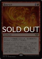 炎のアリア/Aria of Flame 【日本語版】 [MH1-赤R]