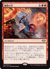 憤怒の力/Force of Rage 【日本語版】 [MH1-赤R]