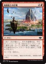 地操術士の計略/Geomancer's Gambit 【日本語版】 [MH1-赤C]