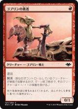 ゴブリンの勇者/Goblin Champion 【日本語版】 [MH1-赤C]《状態:NM》