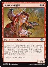 ゴブリンの女看守/Goblin Matron 【日本語版】 [MH1-赤U]