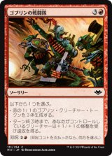 ゴブリンの戦闘隊/Goblin War Party 【日本語版】 [MH1-赤C]《状態:NM》