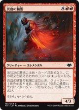 炎血の精霊/Igneous Elemental 【日本語版】 [MH1-赤C]《状態:NM》