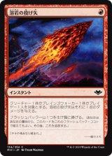 溶岩の投げ矢/Lava Dart 【日本語版】 [MH1-赤C]《状態:NM》