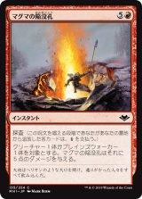 マグマの陥没孔/Magmatic Sinkhole 【日本語版】 [MH1-赤C]《状態:NM》