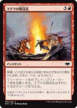 画像1: マグマの陥没孔/Magmatic Sinkhole 【日本語版】 [MH1-赤C]