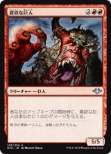貪欲な巨人/Ravenous Giant 【日本語版】 [MH1-赤U]