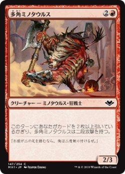 画像1: 多角ミノタウルス/Spinehorn Minotaur 【日本語版】 [MH1-赤C]