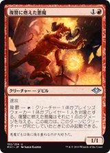 復讐に燃えた悪魔/Vengeful Devil 【日本語版】 [MH1-赤U]