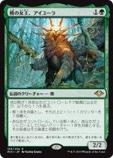 熊の女王、アイユーラ/Ayula, Queen Among Bears 【日本語版】 [MH1-緑R]