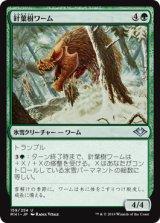 針葉樹ワーム/Conifer Wurm 【日本語版】 [MH1-緑U]
