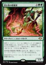 深き森の隠遁者/Deep Forest Hermit 【日本語版】 [MH1-緑R]