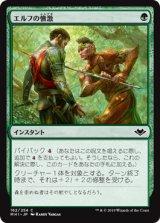 エルフの憤激/Elvish Fury 【日本語版】 [MH1-緑C]