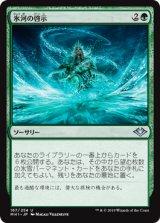 氷河の啓示/Glacial Revelation 【日本語版】 [MH1-緑U]