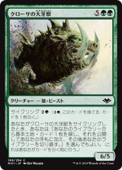 画像1: クローサの大牙獣/Krosan Tusker 【日本語版】 [MH1-緑C]