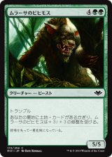 ムラーサのビヒモス/Murasa Behemoth 【日本語版】 [MH1-緑C]
