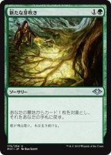 新たな芽吹き/Regrowth 【日本語版】 [MH1-緑U]