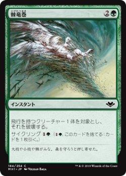 画像1: 棘竜巻/Thornado 【日本語版】 [MH1-緑C]