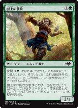 樹上の伏兵/Treetop Ambusher 【日本語版】 [MH1-緑C]