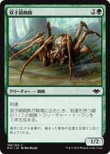 双子絹蜘蛛/Twin-Silk Spider 【日本語版】 [MH1-緑C]