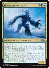 忌まわしきツリーフォーク/Abominable Treefolk 【日本語版】 [MH1-金U]