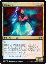 雷鳴のジン/Thundering Djinn 【日本語版】 [MH1-金U]