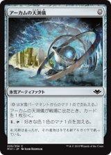 アーカムの天測儀/Arcum's Astrolabe 【日本語版】 [MH1-灰C]《状態:NM》